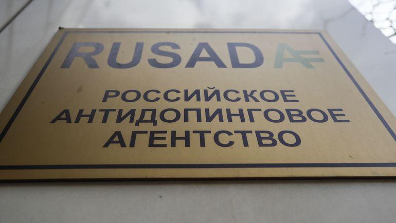 Официально: РУСАДА - снова в деле! Фото REUTERS