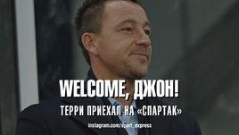 Welcome, Джон! Как Терри приехал на