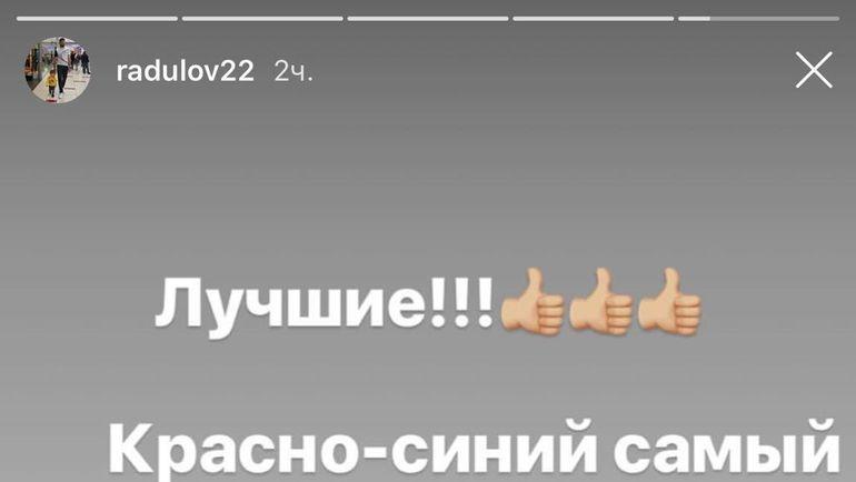 Сториз в Инстаграме Александра Радулова. Фото instagram.com/radulov22/