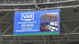 Система ВАР уже использовалась в России во время Кубка конфедераций и чемпионата мира.