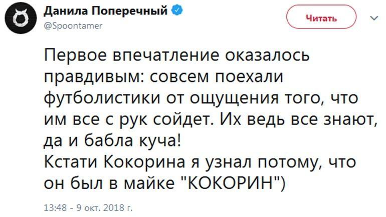 Твиттер Данилы Поперечного. Фото Скриншот.
