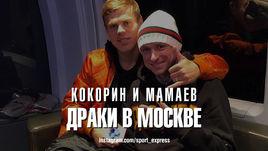 Кокорин и Мамаев. Драки в Москве