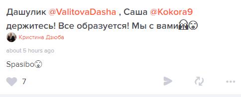 Кристина Дзюба поддержала Дарью Валитову и ее мужа Александра Кокорина. Фото ASKfm.