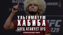 Ультиматум Хабиба. Боец атакует UFC
