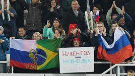 Болельщики сборной России.