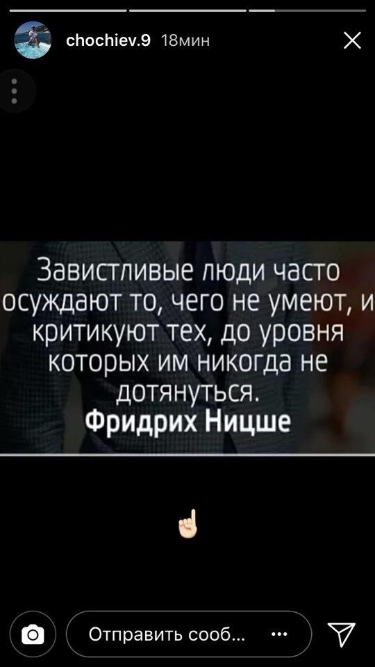 Инстаграм Алана Чочиева.