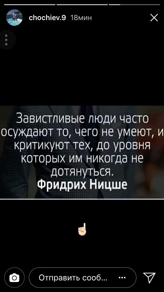 Цитата Алана Чочиева из Ницше.