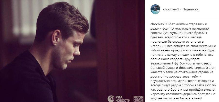 Поста Алана Чочиева.