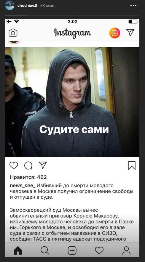 История от Алана Чочиева.