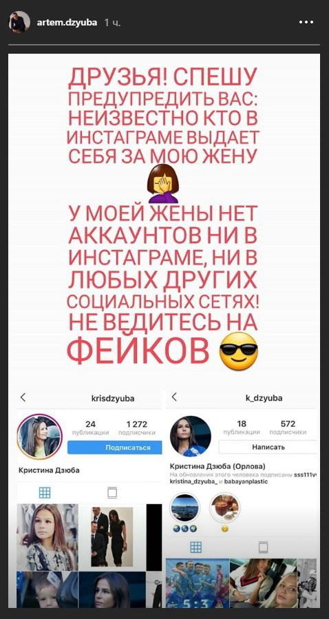 Артем Дзюба заявил ,что у его жены нет профиля в соцсетях.
