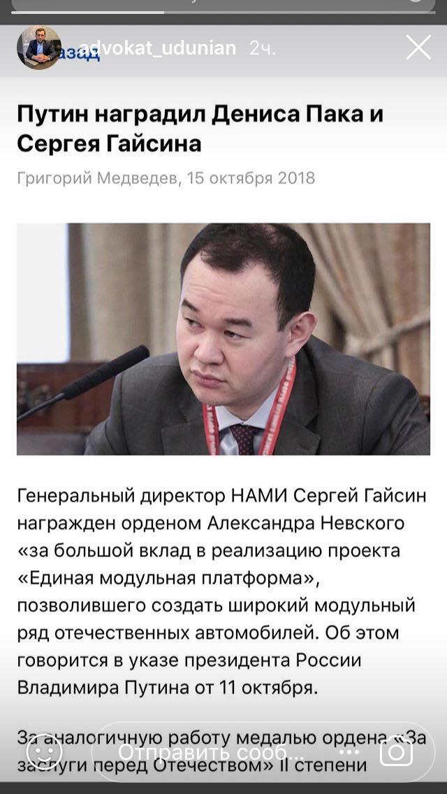 Адвокат Пака обратил внимание на награждение чиновника указом Путина.