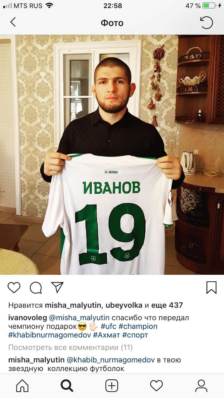 Хабиб Нурамгомедов с футболкой Олега Иванова.