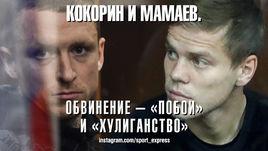 Кокорин и Мамаев. Обвинение -