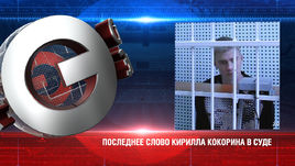 Мамаев - Кокорин: последнее слово Кирилла Кокорина в суде