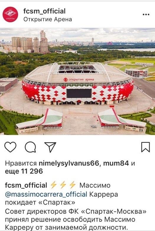 """Официальный аккаунт """"Спартака"""" в Инстаграме."""