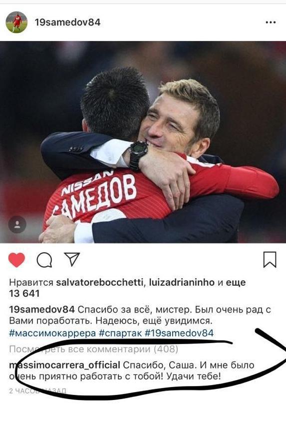 Ответ Массимо Карреры на благодарность Александра Самедова. Фото Instagram