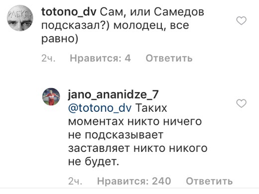 Инстаграм Джано Ананидзе.