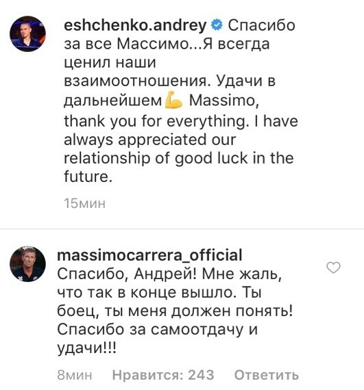 Инстаграм Андрея Ещенко.