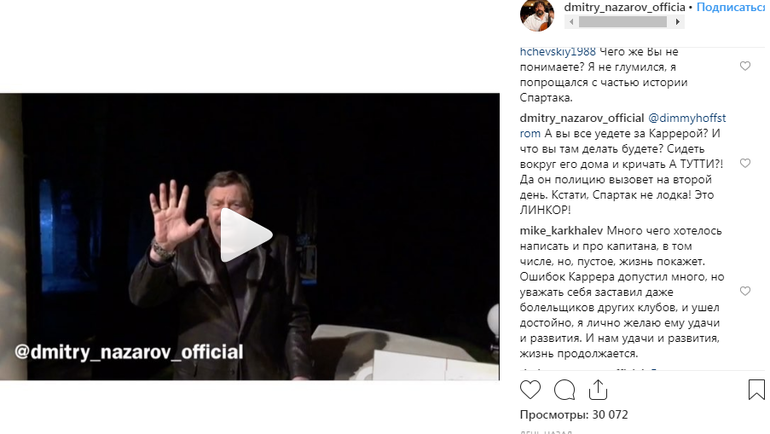 Ответ Дмитрия Назарова болельщику.