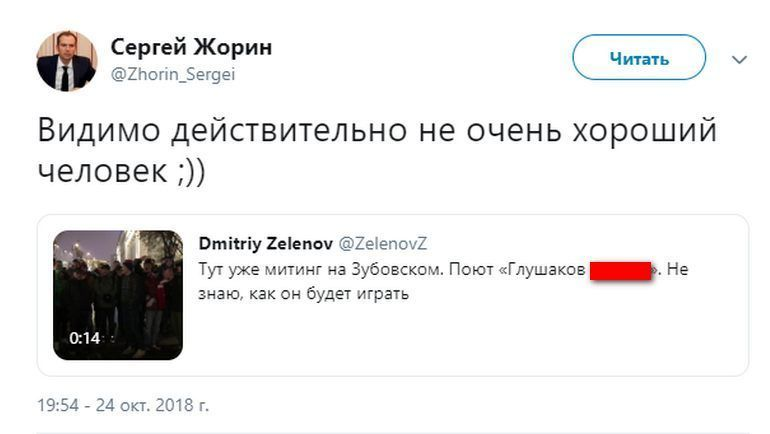 Сергей Жорин - о Глушакове. Фото Твиттер Сергея Жорина