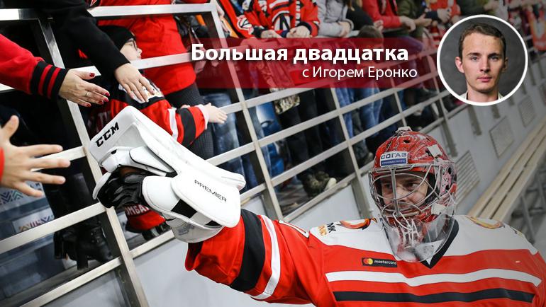 """Российский народ готов к открытию зарплат хоккеистов. Фото ХК """"Автомобилист"""""""