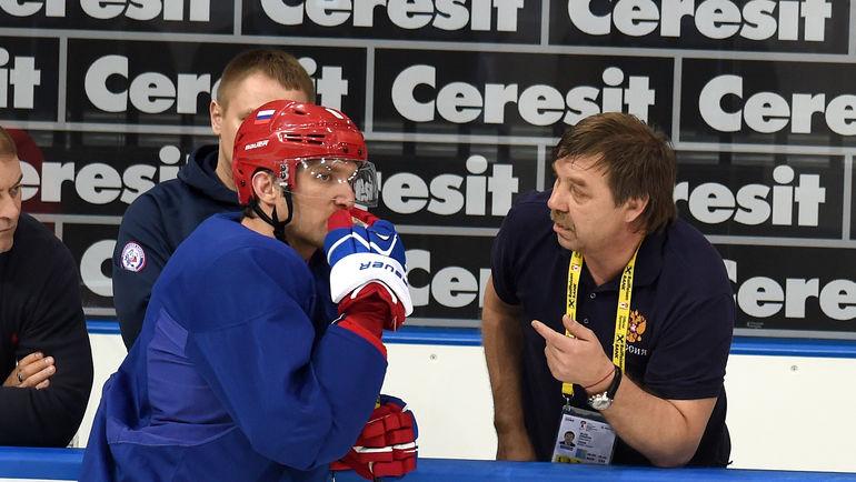 Александр Овечкин и Олег Знарок. Фото Владимир Беззубов, photo.khl.ru