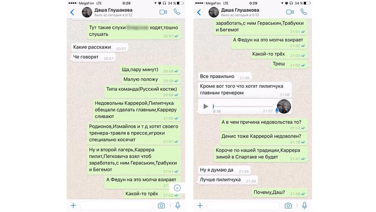 Скрин переписки Дарьи Глушаковой