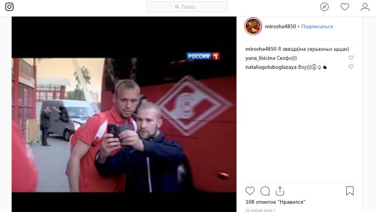 Болельщик, атаковавший Глушакова, и сам Глушаков.