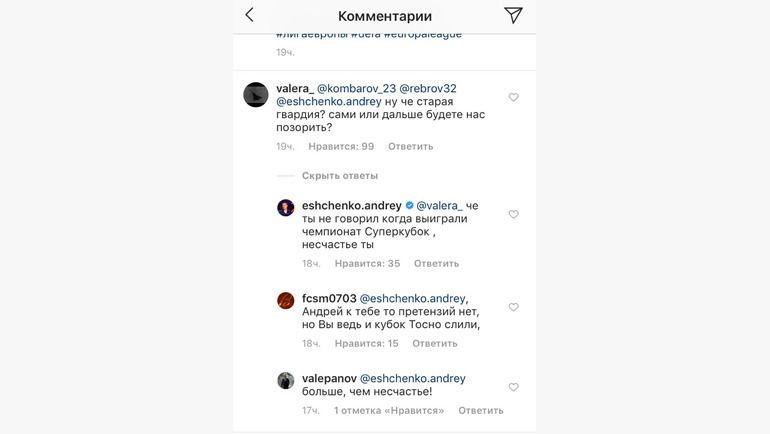 """Ещенко не согласился с критикой. Игрок """"Спартака"""" стал отвечать фанатам"""