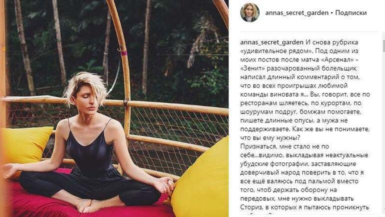 Анна Семак. Фото Инстаграм Анны Семак.