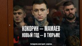 Кокорин - Мамаев: Новый год в тюрьме