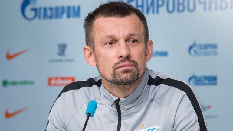 """Сергей Семак. Фото ФК """"Зенит"""""""