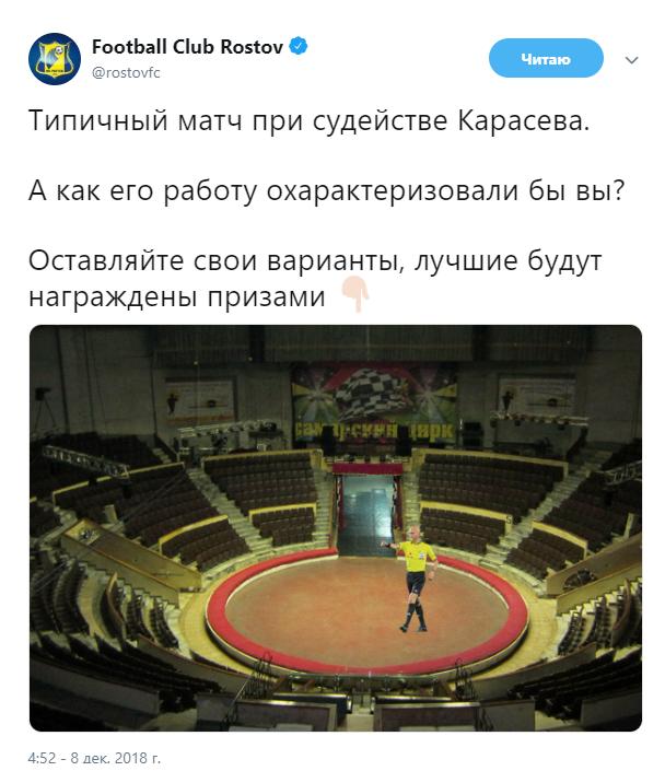 """Ростов"" о судействе Карасева. Фото https://twitter.com/rostovfc"