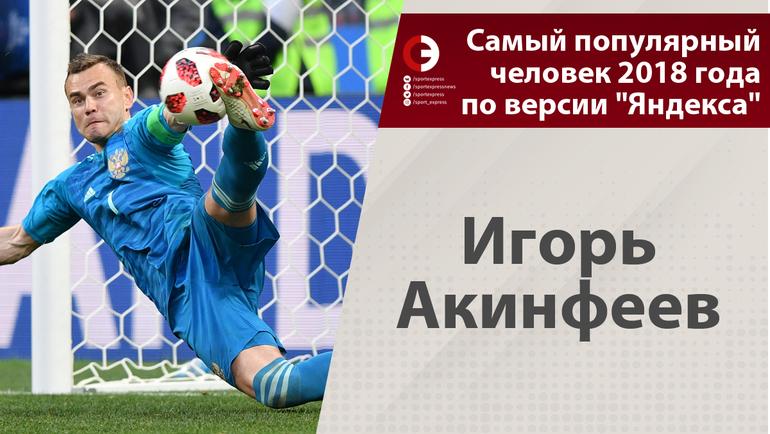 """Самый популярный человек 2018 года по версии """"Яндекса"""". Фото """"СЭ"""""""