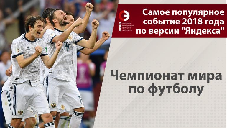 """Самое популярное событие 2018 года по версии """"Яндекса"""". Фото «СЭ»"""