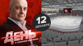 Омск хочет получить новую арену к МЧМ