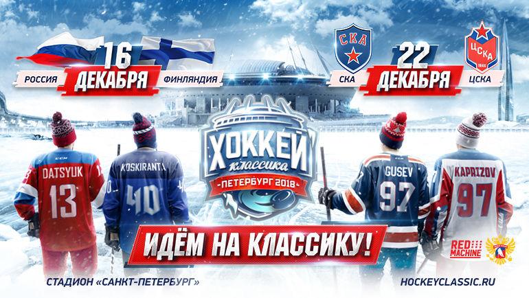 """Петербург готов к """"Хоккейной классике""""."""