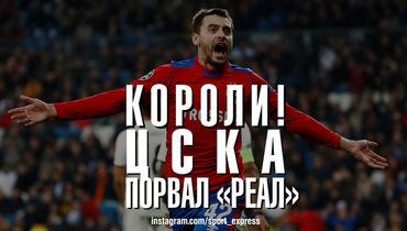 Короли! ЦСКА порвал