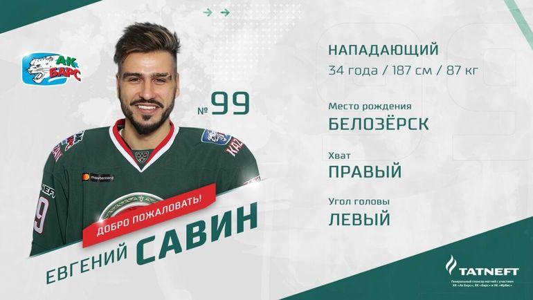 Карточка Евгения Савина.