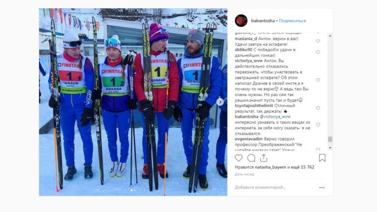 Чемпиона мира 2017 года Антон Бабиков опроверг информацию об отказе от участия в мужской эстафете сборной России на этапе Кубка мира в Хохфильцене.