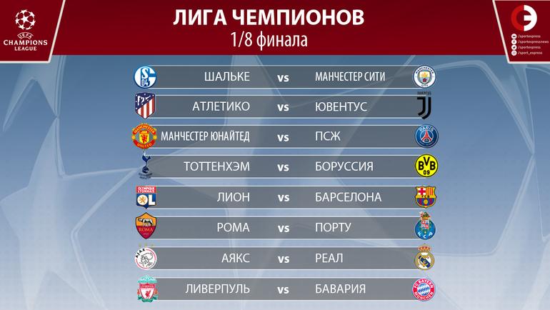 Лига чемпионов ответные матчи плей офф [PUNIQRANDLINE-(au-dating-names.txt) 29