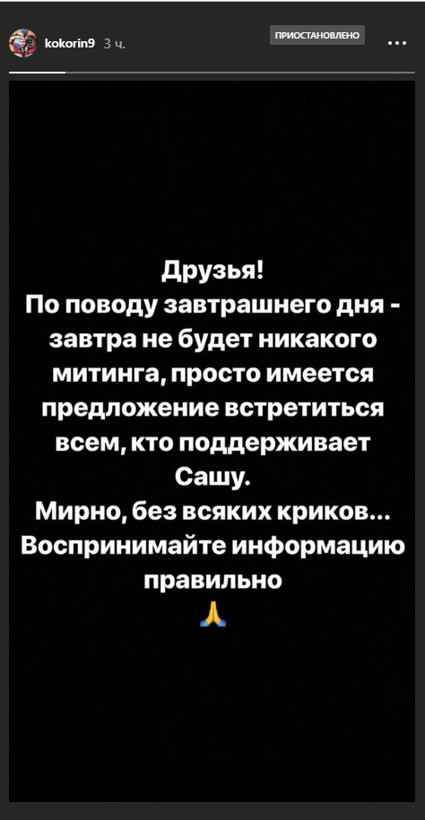 Инстаграм Александра Кокорина. Фото Инстаграм Александра Кокорина.