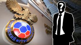 Как будут проходить выборы президента РФС?