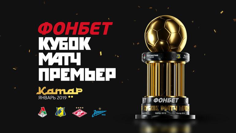 россии футбол фонбет чемпионат