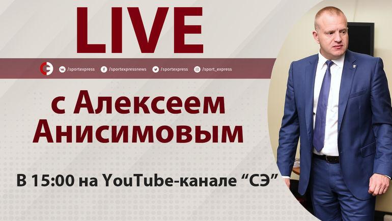 """Онлайн с главным арбитром КХЛ Алексеем Анисимовым. Фото """"СЭ"""""""