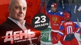 Российская молодежка потеряла лидера?