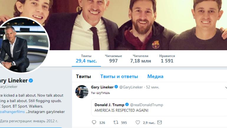 Бывший форвард сборной Англии и футбольный эксперт Гари Линекер ответил президенту США Дональду Трампу на русском языке.