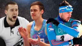 Александр Крушельницкий, Данил Лысенко, Антон Шипулин - участники громких историй, так или иначе связанных с допингом.