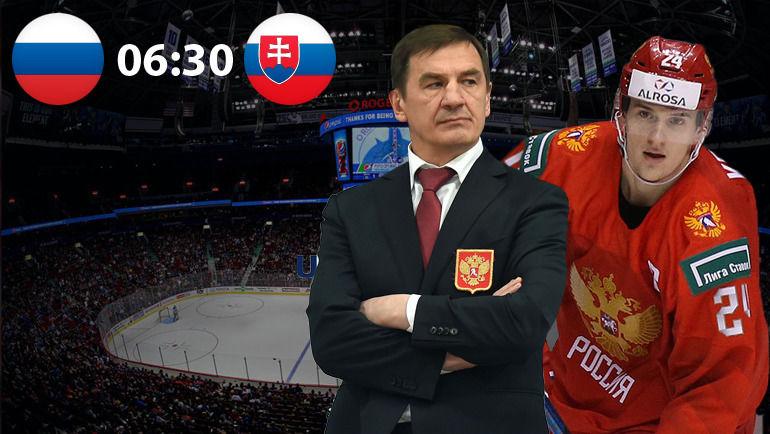 Повтор матча россия словакия заочное обучение в словакии братислава цены