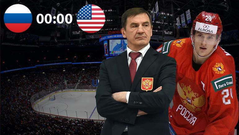 Россия - США.